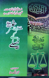 Hazrat Umar (R.A) K Faislay Urdu Islamic PDF Book Free Download