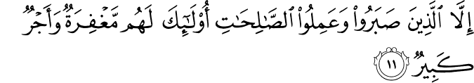 Surat Hud Ayat 11