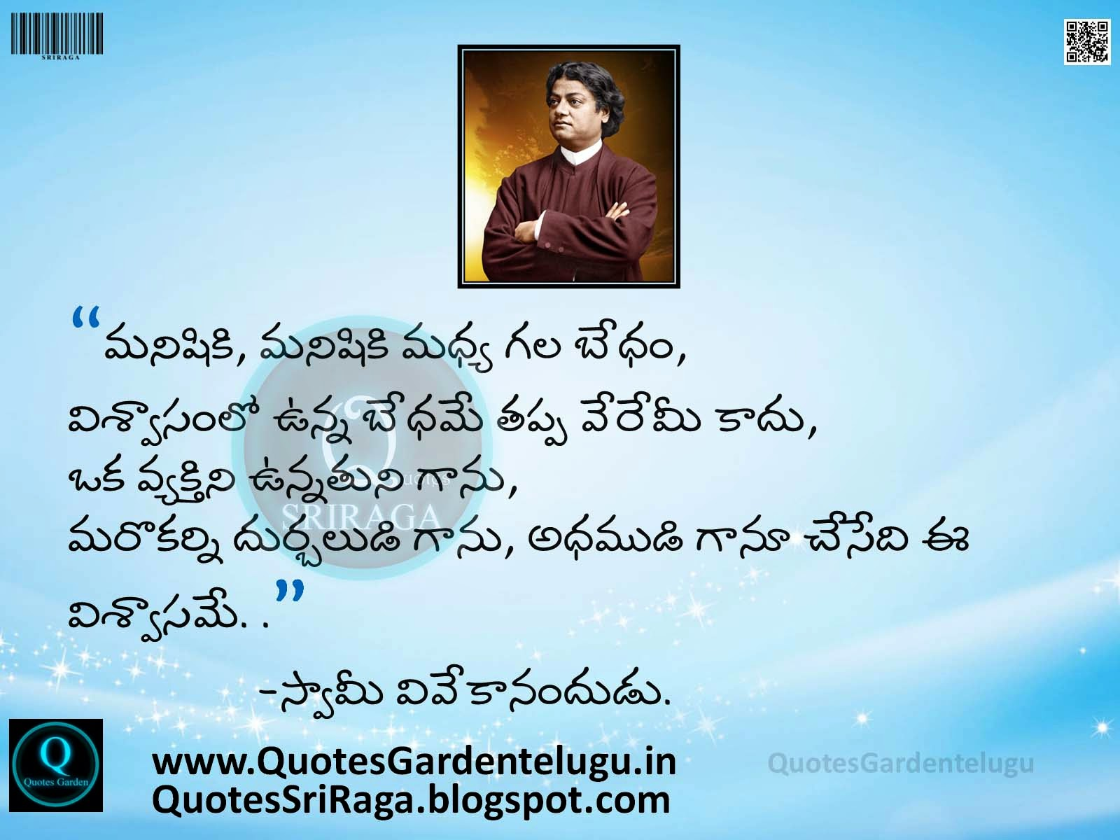 Vivekananda telugu quotes - Vivekananda Best Inpsirational quotes - Good Reads Vivekananda Best top Inspirational famous Quotes vivekananda Best quotes with images with hd wallpapers