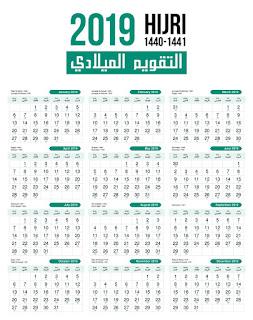 التقويم الميلادى ٢٠١٩