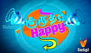 Kumutha Happy 23-05-2017 Vendhar TV Show
