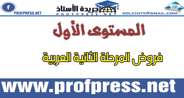 المستوى الأول ابتدائي: فروض المرحلة الثانية اللغة العربية