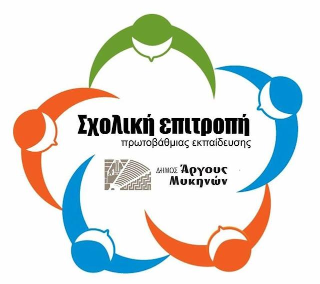 Πρόσκληση σε εκδήλωση ενδιαφέροντος για τους επιχειρηματίες από τη Πρωτοβάθμια Σχολική Επιτροπή Δήμου Άργους - Μυκηνών
