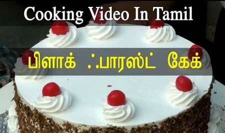 Black Forest Cake – Cooking Video In Tamil