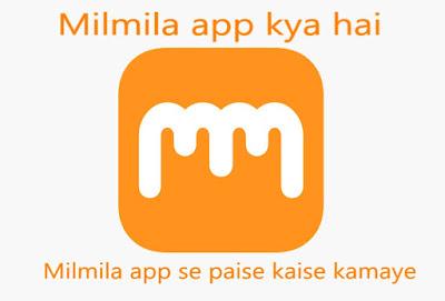Milmila app kya hai or Milmila app se paise kaise kamaye