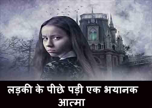 ladki ke pichhe padi ek bhayanak aatma, horror story in hindi