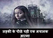 ladki par bhayanak aatma ka saaya | hindi horror stories
