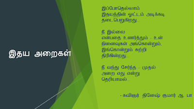 rhyming kavithai in tamil