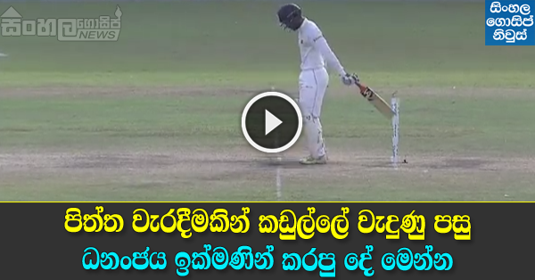 Sri Lankan survives strange hit wicket review - Sri Lanka v Australia 3rd Test 2016