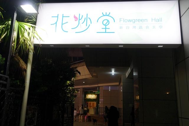 台北文山區素食熱炒~花炒堂