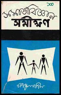 সমাজবিজ্ঞান সমীক্ষণ - নাজমুল করিম Somajbiggyan Somikkhon pdf by Nazmul Karim