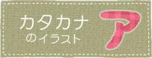 カタカナのイラスト文字