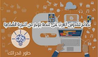 نصائح للمدونين العرب بلوجر