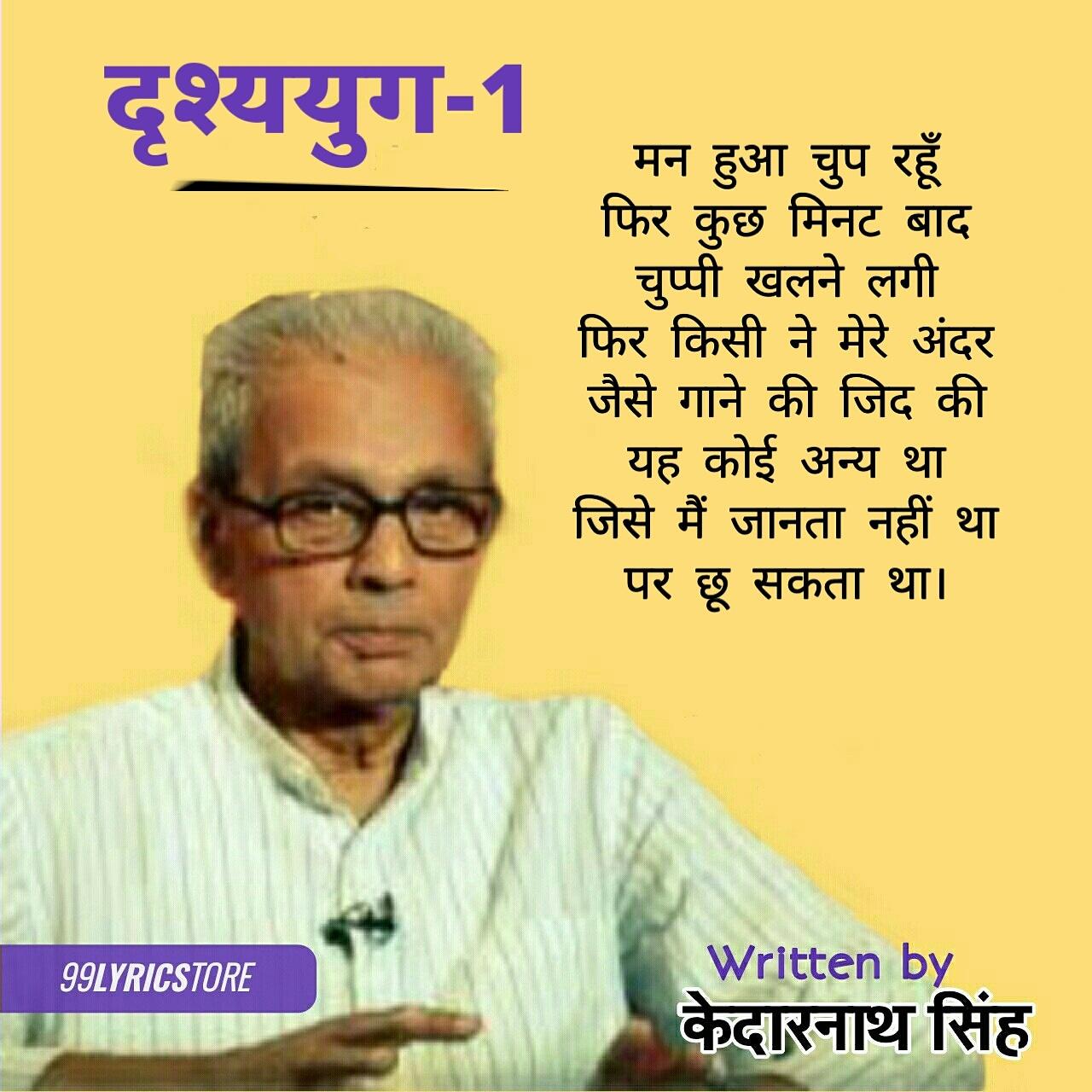 'दृश्ययुग-1' कविता केदारनाथ सिंह जी द्वारा लिखी गई एक हिन्दी कविता है जिसके दो भाग है। पहला  दृश्ययुग-1 और दुसरा दृश्ययुग- 2 है।  'उत्तर कबीर और अन्य कविताएँ' नामक कविता-संग्रह केदारनाथ सिंह जी द्वारा लिखी गई है  जिसमें यह कविता 'दृश्ययुग-1' भी संकलित हैं।