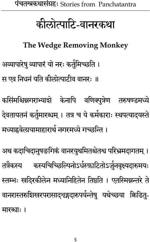 Sankrit Marathi English Similar Words: Short moral story in Sanskrit