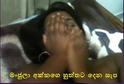 Manjula Akkata Dena Sepa