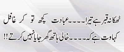 Quotes | Urdu Quotes | Quotes About Life | Urdu Poetry World,Urdu Poetry,Sad Poetry,Urdu Sad Poetry,Romantic poetry,Urdu Love Poetry,Poetry In Urdu,2 Lines Poetry,Iqbal Poetry,Famous Poetry,2 line Urdu poetry,Urdu Poetry,Poetry In Urdu,Urdu Poetry Images,Urdu Poetry sms,urdu poetry love,urdu poetry sad,urdu poetry download,sad poetry about life in urdu