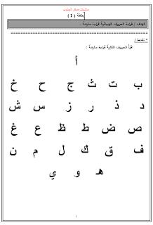 خطة علاجية متكاملة في اللغة العربية للصف الثاني والثالث الفصل الاول