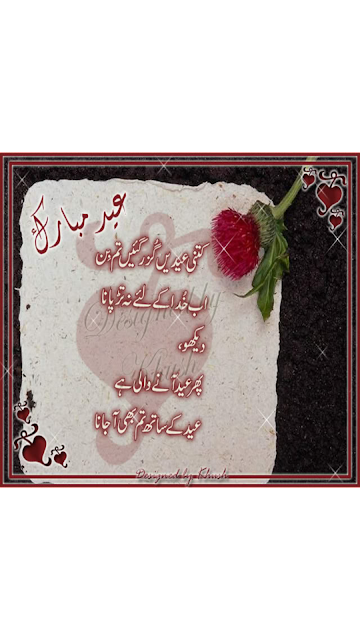 Kitni Diden Guzar Gai Tum Bin - Eid Judai Poetry Urdu Eid Sad Poetry - Urdu Poetry For Lovers - Urdu Poetry World,eid poetry john elia,eid judai poetry,eid ka jora poetry,eid da jora poetry,eid ki judai poetry,eid ki poetry,eid ki poetry in urdu,eid khatam poetry,eid ke poetry,poetry eid ka chand,eid ki poetry pic,eid khushi poetry,eid ka poetry,poetry eid card,urdu poetry eid ka chand,eid k din poetry,apno ke bina eid poetry,eid poetry love,eid poetry latest,eid poetry lyrics,eid poetry image,eid poetry long,eid love poetry in urdu,eid love poetry pics,eid love poetry sms