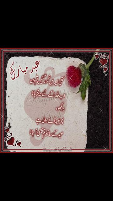 Kitni Diden Guzar Gai Tum Bin - Eid Judai Poetry Urdu Eid Sad Poetry - Urdu Poetry For Lovers - Urdu Poetry World,eid poetry john elia,eid judai poetry,eid ka jora poetry,eid da jora poetry,eid ki judai poetry,eid ki poetry,eid ki poetry in urdu,eid khatam poetry,eid ke poetry,poetry eid ka chand,eid ki poetry pic,eid khushi poetry,eid ka poetry,poetry eid card,urdu poetry eid ka chand,eid k din poetry,apno ke bina eid poetry,eid poetry love,eid poetry latest,eid poetry lyrics,eid poetry image,eid poetry long,eid love poetry in urdu,eid love poetry pics,eid love poetry sms