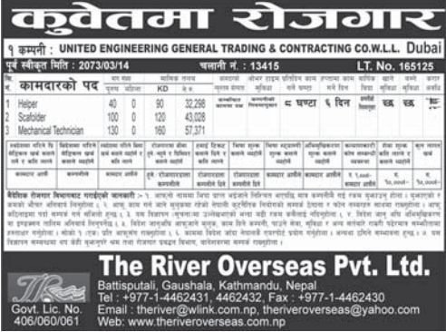 Jobs For Nepali In Kuwait, Salary -Rs.57,000/