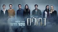 כפולים עונה 2 פרק 5 לצפייה ישירה