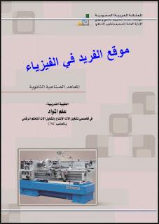 أساسيات علم المواد pdf، علم المواد وخواصها، كتاب علم المواد pdf