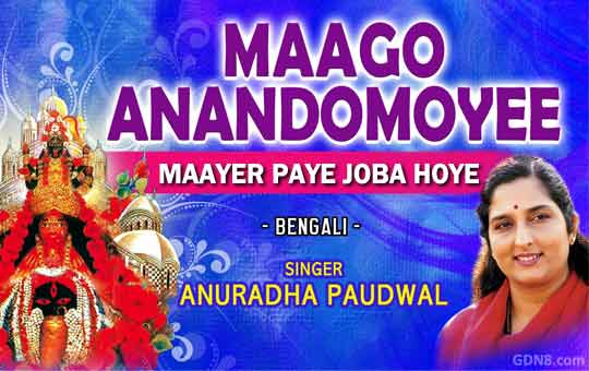 Maayer Paye Joba Hoye - Anuradha Paudwal
