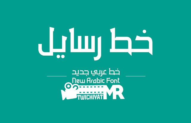 خط الرسائل العربي