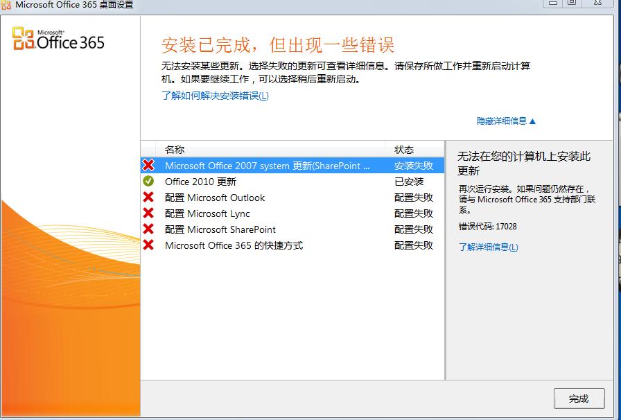 Lync Download Mac