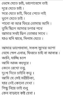 Jao Dilam Jete Lyrics Mr. Bangladesh