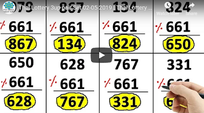 Thai lottery full game sure 3up Pair htf tips paper 01 May 2019