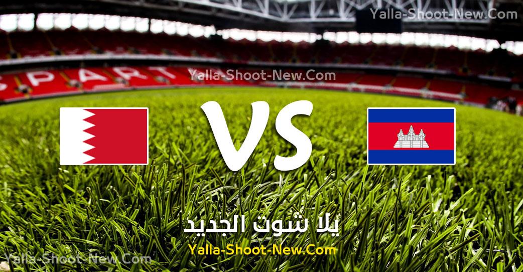 مباراة البحرين وكمبوديا