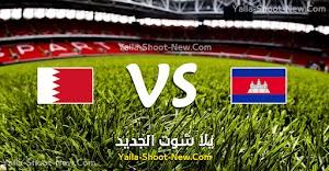 نتيجة مباراة البحرين وكمبوديا اليوم الثلاثاء 10-09-2019 في تصفيات آسيا المؤهلة لكأس العالم 2022