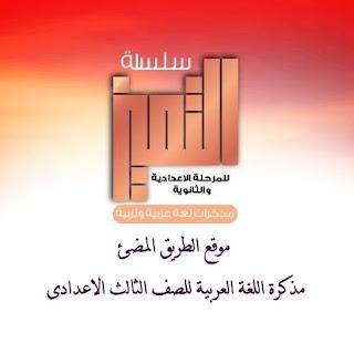 حمل مذكرة مادة اللغة العربية الصف الثالث الاعدادى للاستاذ أحمد فتحى 2019