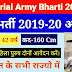 TERRITORIAL ARMY AN OFFICER BHARTI 2019