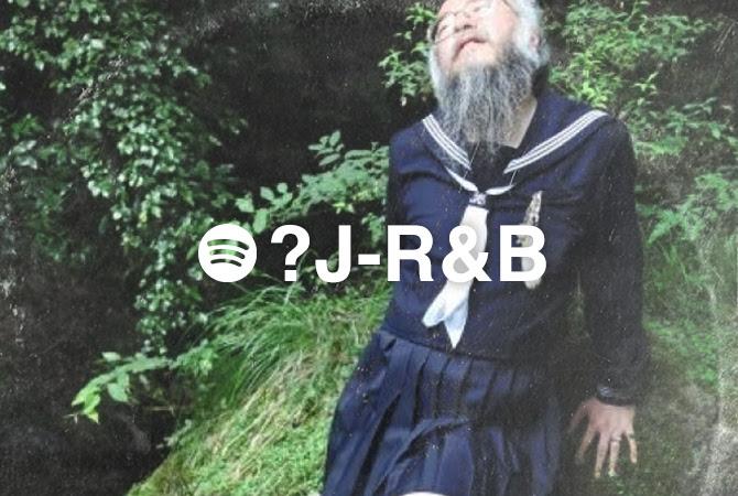 Spotify playlist: ?J-R&B | Random J Pop