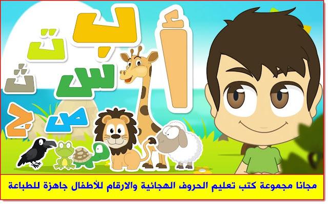مجانا مجموعة كتب تعليم الحروف الهجائية والارقام للاطفال جاهزه للطباعه