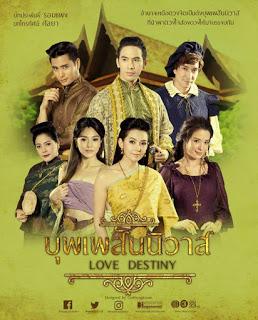 บุพเพสันนิวาส (ช่อง3-LINE TV) ตอนที่ 12 วันที่ 29 มีนาคม 2561