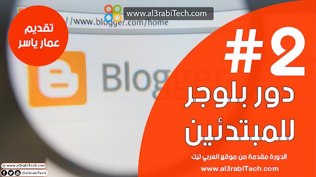 دورة بلوجر للمبتدئين من موقع العربي تيك