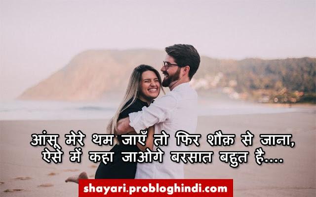 love image with shayari download