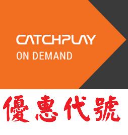 Catchplay 優惠代號 序號 代碼