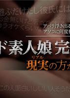 XXX-AV 23694 ド素人娘完全騙し撮りvol.6 Part3
