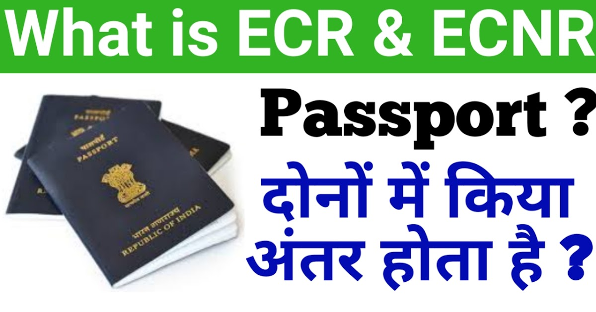 What is the ECR and ECNR Passport ? Difference between ECR and ECNR Passport - New Tech Advice - Technology ki Pury Jankary Hindi me