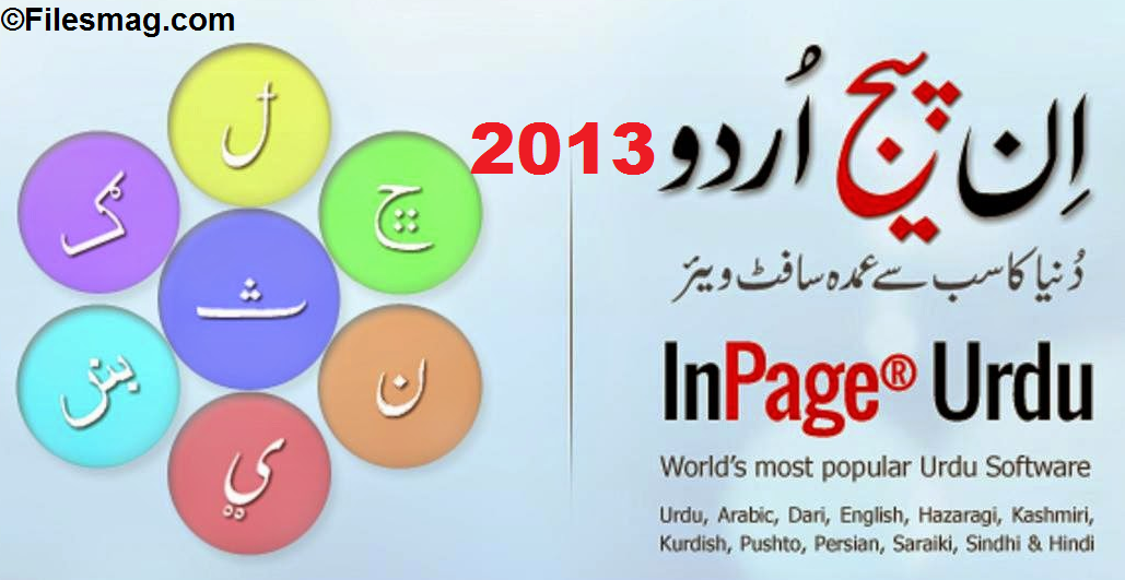 Free Download InPage Urdu 2013 Full Version