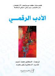 إصدار جديد (الأدب الرقمي): ترجمة محمد أسليم