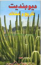Ulama-e-Deoband ka Tarikh Aqaid