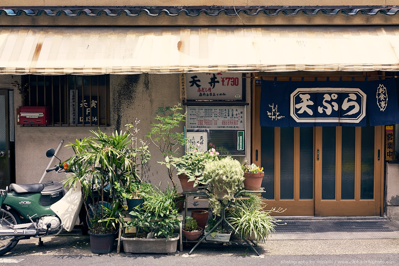 The old tempura restaurant in Endo-ji Shopping Street, Nagoya
