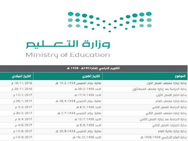 التقويم الدراسي الجديد لعام 1437 1438 بالسعودية والاجازات الرسمية 2016 2017