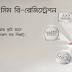 Teletalk 3GB Free Internet SIM Re-registration Offer